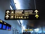コペンハーゲンという漢字なのだろう。日本語があるので油断