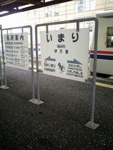 高速バスで伊万里駅に到着