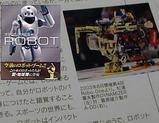 ロボット大図鑑ダイナマイザー1