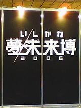 北陸金沢の地、いしかわ、夢未来博でROBO-ONE GPが行われた。