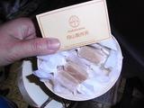 味はプレーン・カラメル・山塩3種類のプレーンを食す