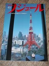 JTB発行のノジュールという雑誌をご存知?