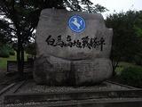 朝鮮戦争最大の激戦地であった白馬高地を訪ねる