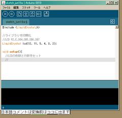 blog用Arudino(ソフトウェア)プチ知識
