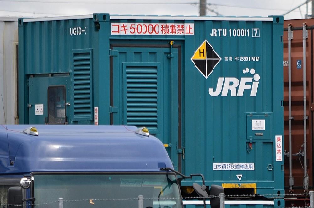 コンテナ日和 : UG15D-7 JRTU 10...