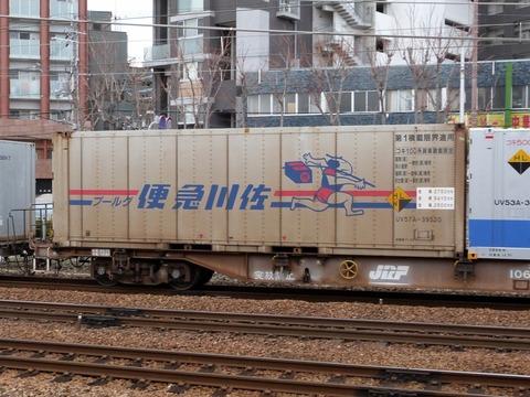 P1160327a