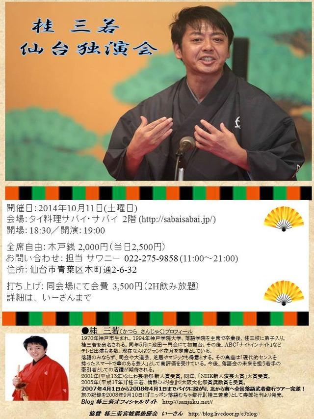 三若20141011独演会