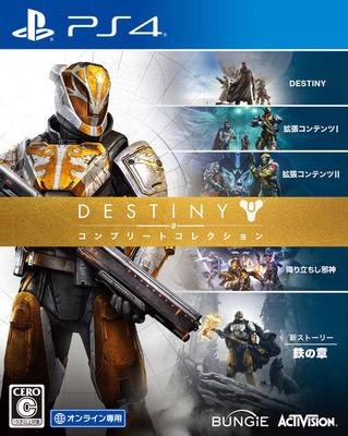 20160817-destiny-01