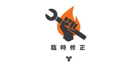 hotfix_JP