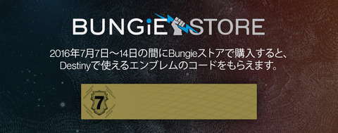 Bungie_Store_2_JP