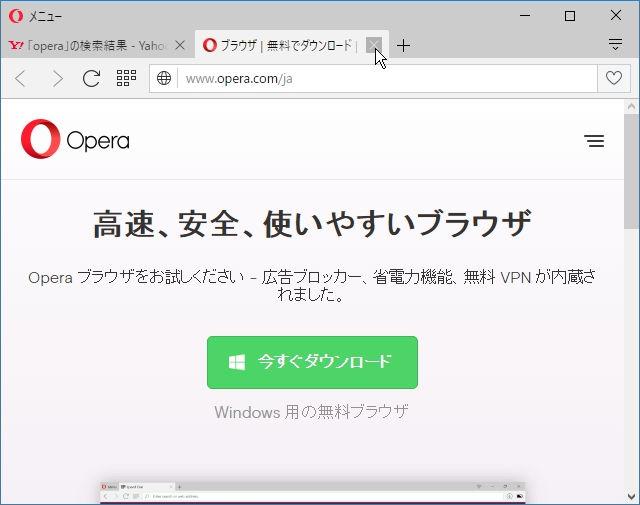 開いたリンクのWebサイトの閲覧が済み、タブを閉じれば検索結果のタブに戻る (他にタブを開かない場合)
