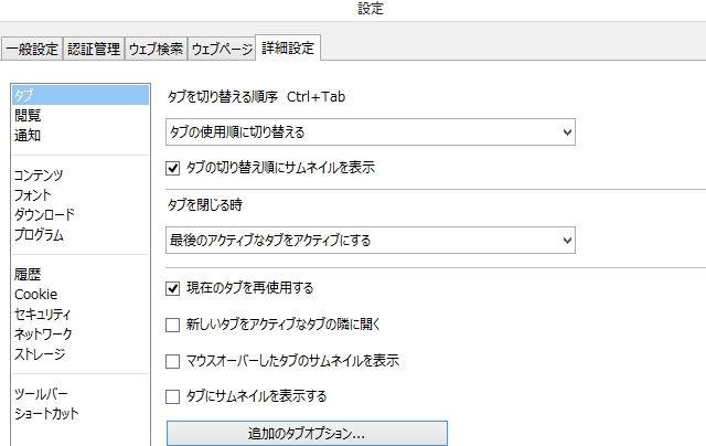 開いたリンクのWebサイトの閲覧が済み、タブを閉じれば検索結果のタブに戻る (他にタブを開かない場合) Opera のタブの動作の設定 詳細設定 _ タブ