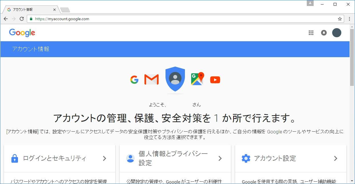 削除 履歴 google 検索
