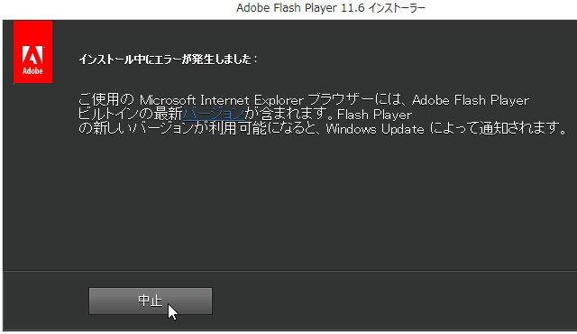 アン flash インストール player