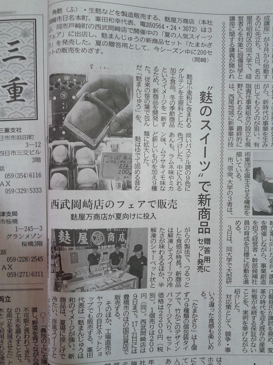 160804中部経済新聞_麩屋万様たまかざり-2