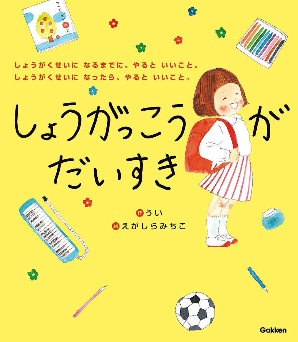 shougakkou_01