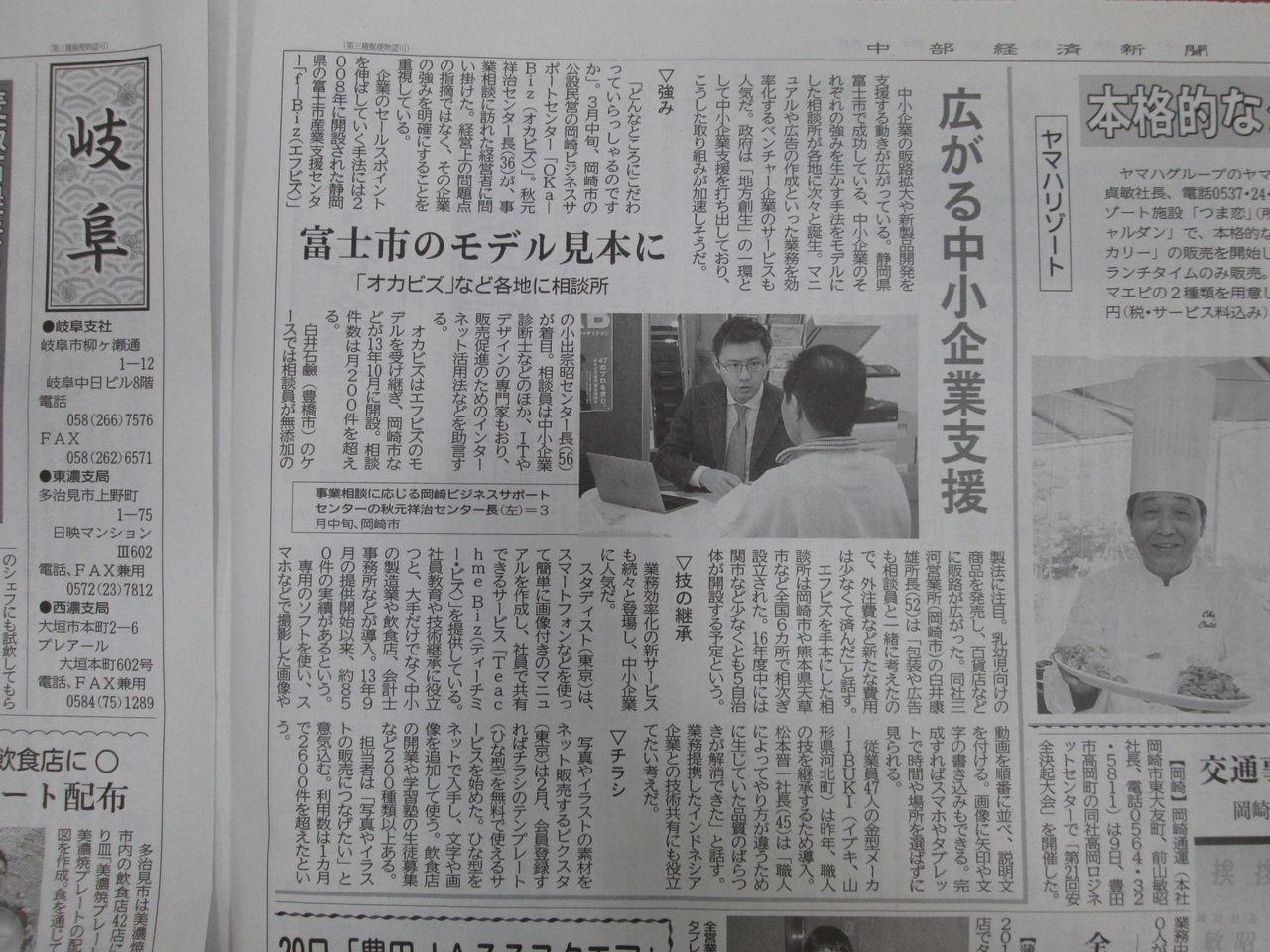 中部経済新聞280510「広がる中小企業支援」