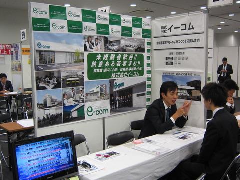 10 学情 企業展 001