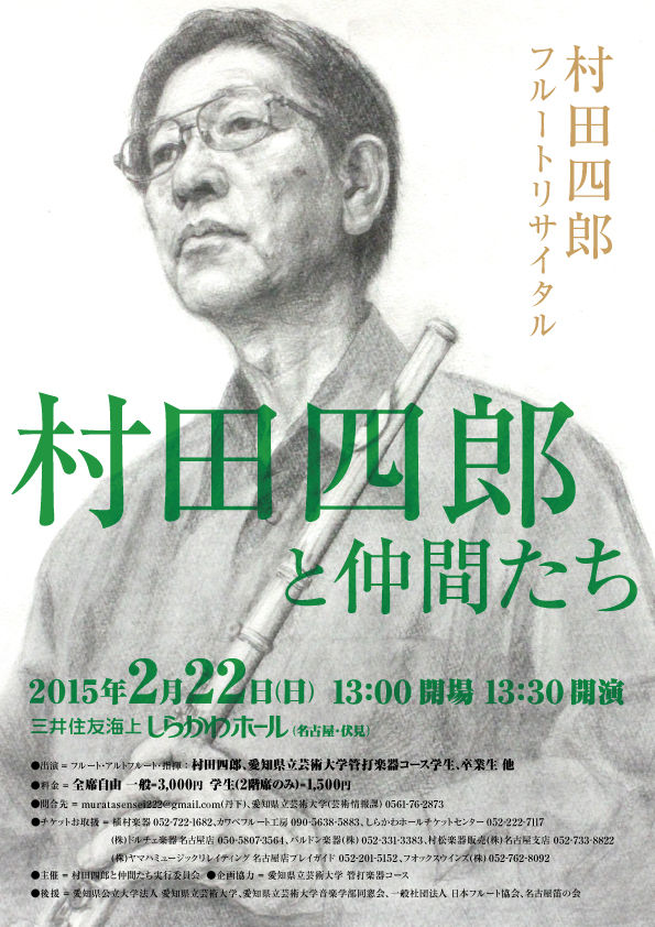 村田先生fin-2