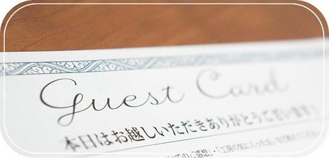 guestcard0228