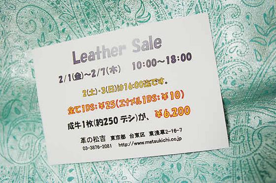 0110_matukichi_sale