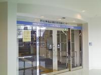 交流センター