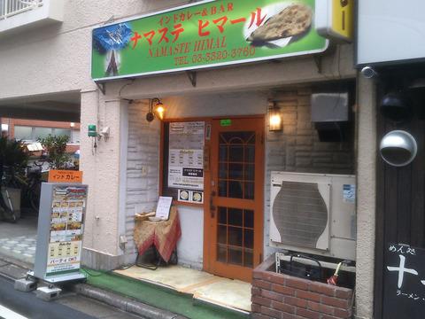 ナマステヒマール西新宿店|01|外観