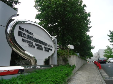 ☆国立病院機構東京医療センター 独立行政法人国立病院機構東京医療センター 独立行政法人国立病院機