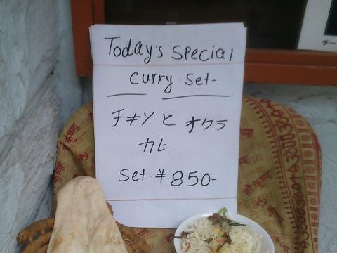 ナマステヒマール西新宿店|03|本日のカレー