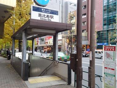 ○メトロ恵比寿駅