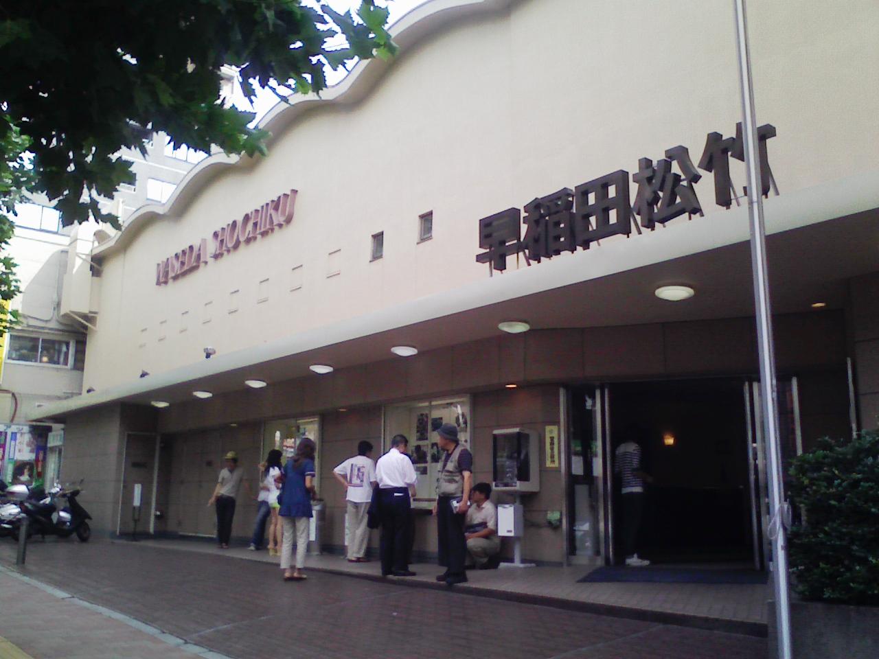 新宿区】早稲田松竹映画館 : 【...