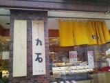 練馬区和菓子屋さん2