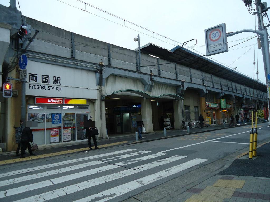 JR総武線と都営地下鉄大江戸線 ...