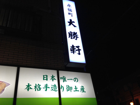 永福町大勝軒3