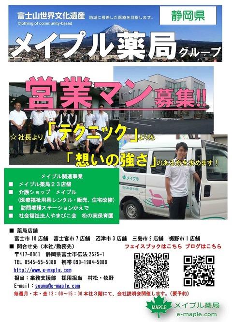 会社広告(A4)介護営業