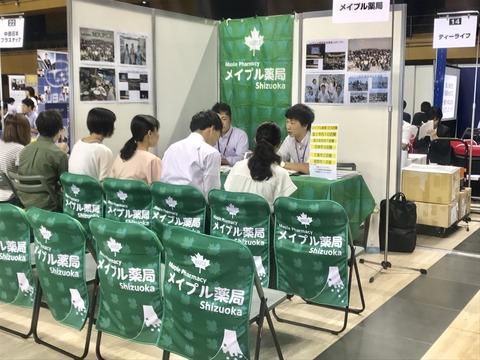 静新就活イベント_20170823