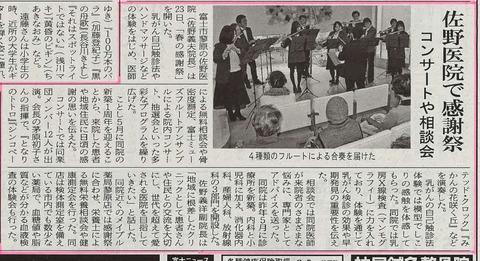 20190324静岡新聞_2