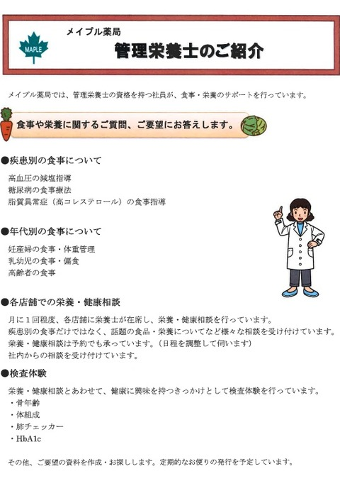 栄養チラシ2