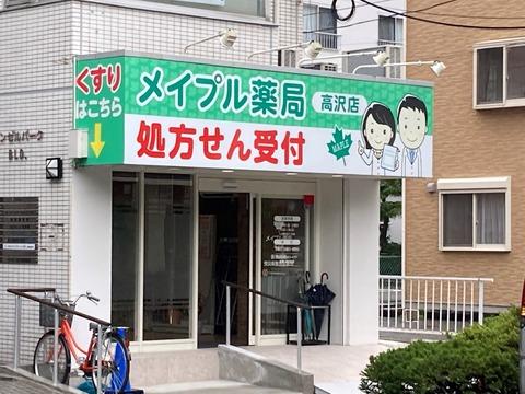 高沢店オープンしました!!