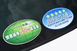 teikougai-sticker
