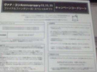 111116_R111115-231958000