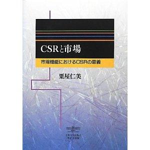 CSR-MRKT