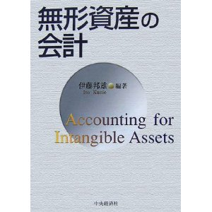 無形資産会計