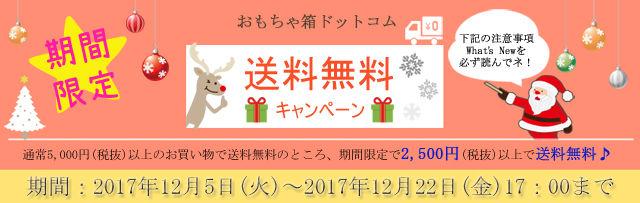 12月22日まで送料無料!