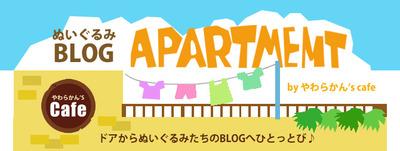 blogapart-_honban1