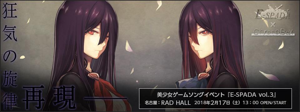 美少女ゲームソングイベント『E-SPADA』 イメージ画像
