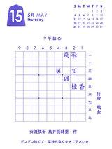 5月15日-日めくり詰め将棋カレンダー2008