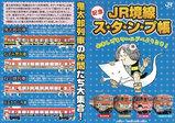 JR境線スタンプ帳(表)