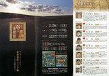 砂の美術館パンフレット(表)