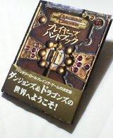 Dungeons & Dragonsプレイヤーハンドブック3.5版